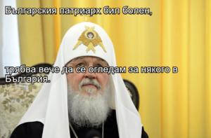 Българския патриарх бил болен, трябва вече да се огледам за някого в България.