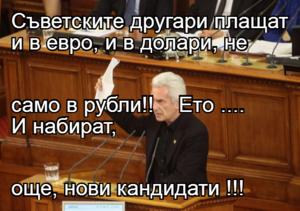 Съветските другари плащат и в евро, и в долари, не само в рубли!!    Ето ....      И набират, още, нови кандидати !!!