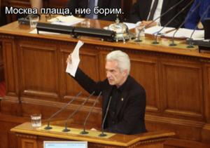 Москва плаща, ние борим.