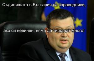 Съдилищата в България са справедливи,  ако си невинен, няма да ти дадат много!