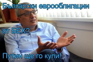 Български еврооблигации  от БЕХ? Путин ще го купи!
