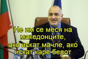 Не им се меся на македонците, ако искат мачле, ако искат каре белот