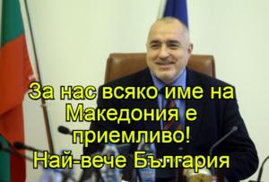 За нас всяко име на Македония е приемливо! Най-вече България