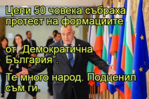 """Цели 50 човека събраха протест на формациите от """"Демократична България"""". Те много народ. Подценил съм ги."""