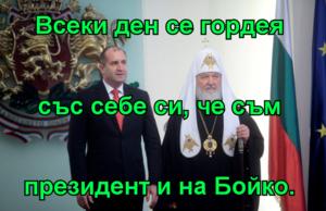 Всеки ден се гордея със себе си, че съм президент и на Бойко.