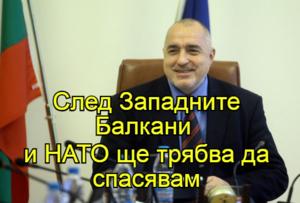 След Западните Балкани  и НАТО ще трябва да спасявам