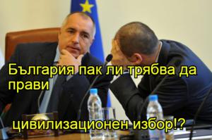 България пак ли трябва да прави   цивилизационен избор!?