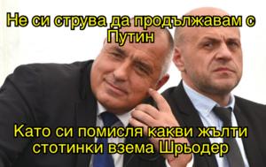 Не си струва да продължавам с Путин  Като си помисля какви жълти стотинки взема Шрьодер