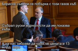 Борисов съвсем се побърка с този газов хъб. Събрал руски журналисти да им показва хъба. А на нас забрави да каже,че цената е 13 млрд. евро