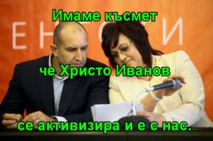 Имаме късмет че Христо Иванов се активизира и е с нас.