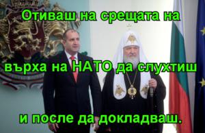Отиваш на срещата на върха на НАТО да слухтиш и после да докладваш.