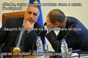 -Шефе, защо правим пътища само в южна България? -Защото българите са в Северна и ги пазя да не се избият при високи скорости!