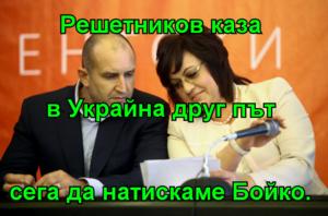 Решетников каза в Украйна друг път сега да натискаме Бойко.