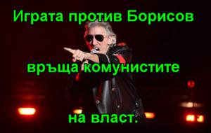 Играта против Борисов връща комунистите на власт.