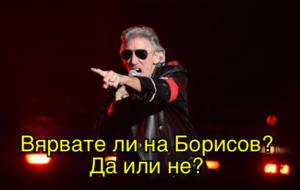 Вярвате ли на Борисов? Да или не?