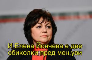 И Елена Йончева е две обиколки пред мен,уви