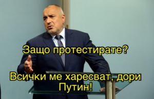 Защо протестирате? Всички ме харесват, дори Путин!