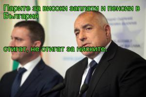Парите за високи заплати и пенсии в България стигат, не стигат за ниските.