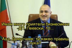 Имам много приятели бизнесмени -ДП, Пеевски, 10... Ааа, Домусчиев, ти какво правиш тука?