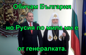 Обичам България но Русия по мила ми е от генералката.