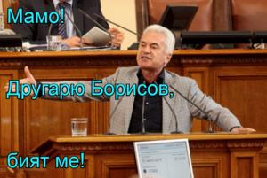 Мамо! Другарю Борисов, бият ме!