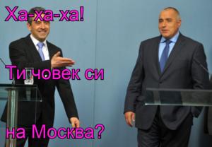 Ха-ха-ха! Ти човек си на Москва?