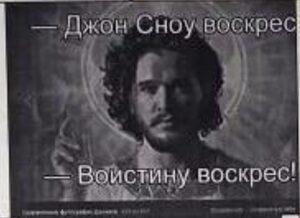 """""""Джон Сноу воскресе"""", или как се пошегува руски студент екстремист"""
