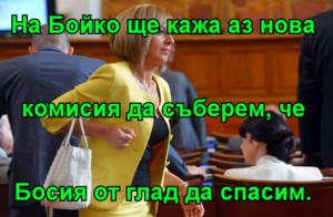 На Бойко ще кажа аз нова комисия да съберем, че Босия от глад да спасим.