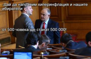 -Дай да направим хиперинфлация и нашите ибиратели  от 500 човека ще станат 500 000!