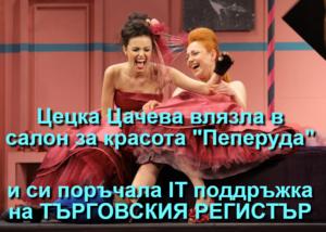 """Цецка Цачева влязла в салон за красота """"Пеперуда"""" и си поръчала IT поддръжка на ТЪРГОВСКИЯ РЕГИСТЪР"""