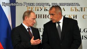 Купувайте Руска валута, ще спечелите.