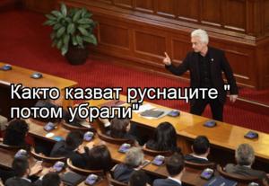 """Както казват руснаците """" потом убрали"""""""