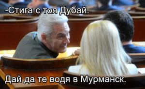 -Стига с тоя Дубай.  Дай да те водя в Мурманск.