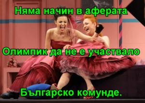 Няма начин в аферата Олимпик да не е участвало Българско комунде.