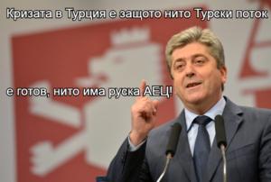 Кризата в Турция е защото нито Турски поток е готов, нито има руска АЕЦ!