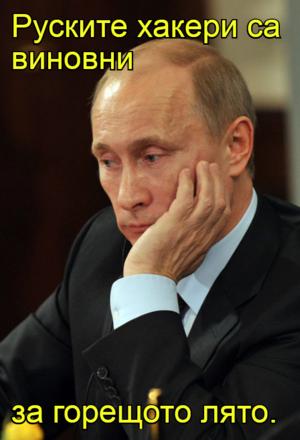 Руските хакери са виновни  за горещото лято.