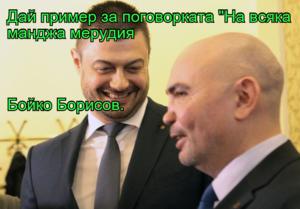 """Дай пример за поговорката """"На всяка манджа мерудия Бойко Борисов."""