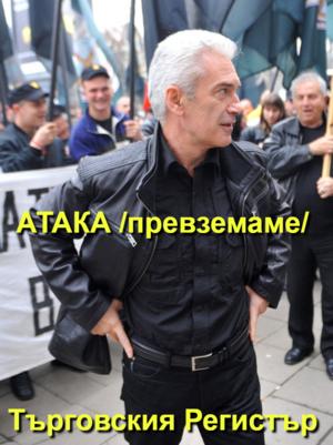 АТАКА /превземаме/ Търговския Регистър