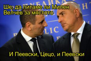 Ше, да питаме ли Милен Велчев за мястото  И Пеевски, Цецо, и Пеевски