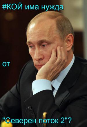"""#КОЙ има нужда от """"Северен поток 2""""?"""