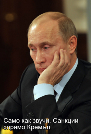 Само как звучи. Санкции спрямо Кремъл.