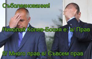 Съболезнования! Николай Колев-Босия е: а/ Прав б/ Много прав в/ Съвсем прав