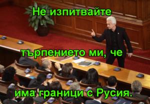 Не изпитвайте  търпението ми, че  има граници с Русия.