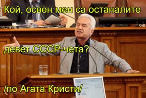 Кой, освен мен са останалите девет СССР-чета? /по Агата Кристи/