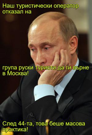 Наш туристически оператор отказал на група руски туристи да ги върне в Москва! След 44-та, това беше масова практика!