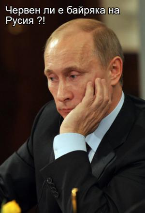 Червен ли е байряка на Русия ?!
