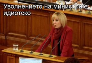 Уволнението на министри е идиотско