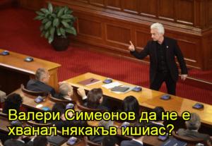 Валери Симеонов да не е хванал някакъв ишиас?