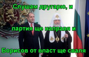 Слушам другарю, и  партия ще направя и Борисов от власт ще сваля