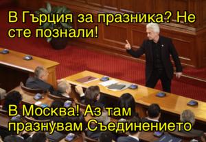 В Гърция за празника? Не сте познали!  В Москва! Аз там празнувам Съединението
